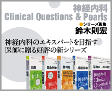 神経内科Clinical Questions