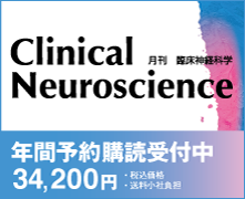Clinical Neuroscienceバナー