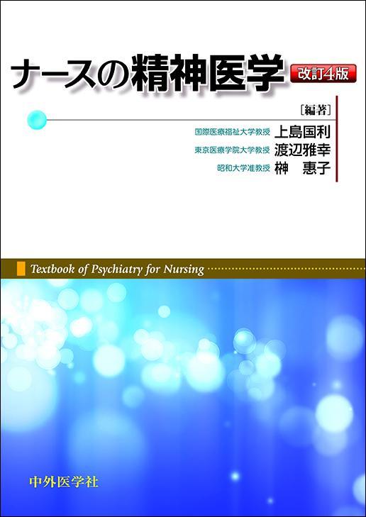 中外医学社   書籍詳細
