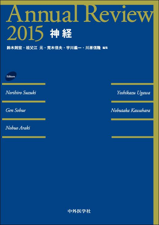 Annual Review神経2015