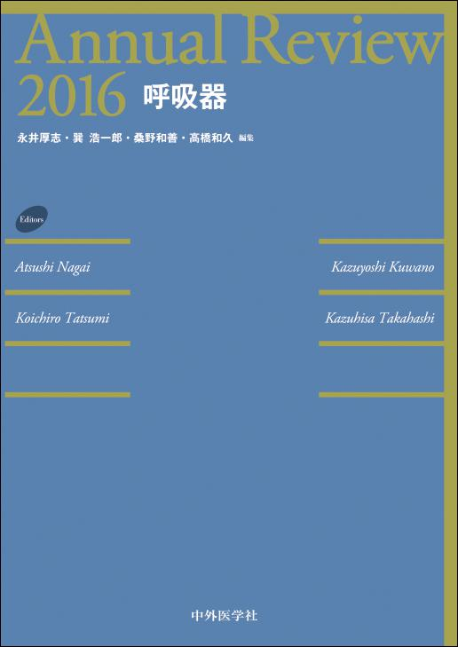 Annual Review  呼吸器 2016