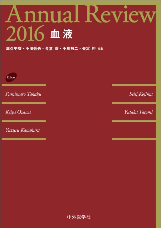 Annual Review  血液 2016