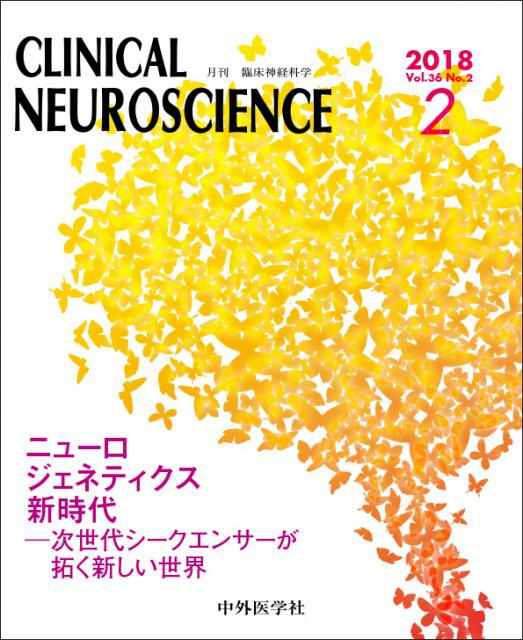 Clinical Neuroscience