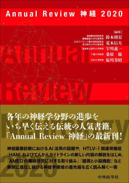 Annual Review 神経2020